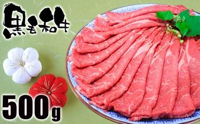 [№5696-3240]黒毛和牛モモすき焼き&しゃぶしゃぶ500g