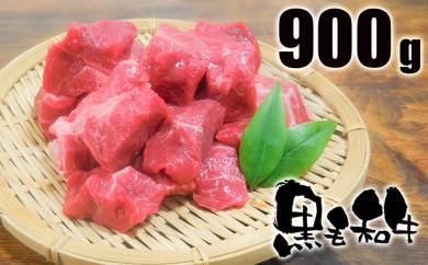 [№5696-3241]黒毛和牛 煮込み用角切り900g