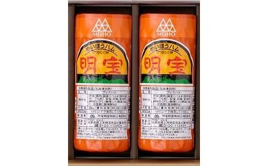 【8004】明宝ハム2本入の詰め合わせ 360g×2本