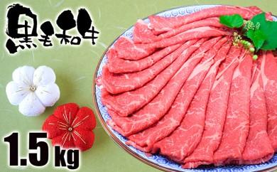 [№5696-3246]黒毛和牛モモすき焼き&しゃぶしゃぶ1.5kg