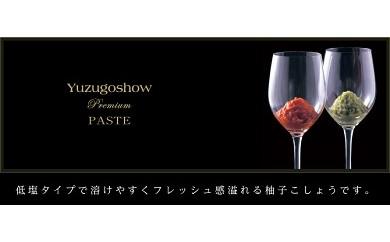 【川原食品】柚子こしょう青・赤2本セット(PASTE・練状)