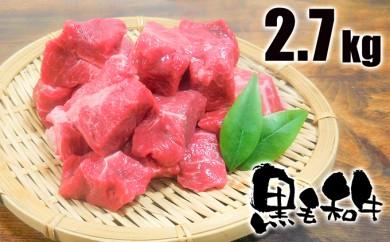 [№5696-3247]黒毛和牛 煮込み用角切り2.7kg