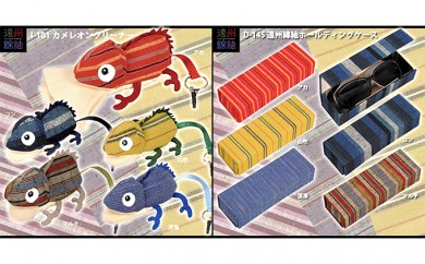 [№5786-1169]遠州綿紬 折りたたみメガネケースとカメレオンクリーナーセット