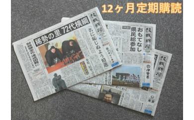 ふるさと茨城の情報が満載!! 茨城新聞【12ヶ月】定期購読