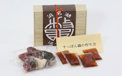 """[№5786-1493]すっぽん鍋""""まる"""""""