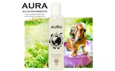 [№5786-1193]犬用オーガニックシャンプー〈AURA〉
