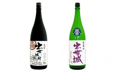 [№5786-1478]清酒・焼酎詰め合わせ2本セット(誉富士・出世焼酎)