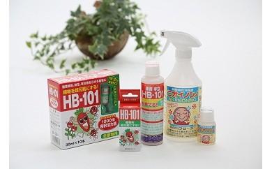A7 HB-101セット(植物用活力剤)