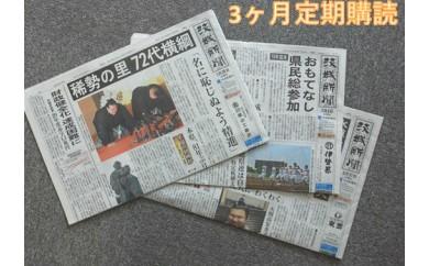 ふるさと茨城の情報が満載!! 茨城新聞【3ヶ月】定期購読