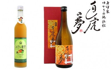 [№5786-1097]浜松ゆかりの「直虎の酒、三ケ日みかん梅酒」飲みくらべ