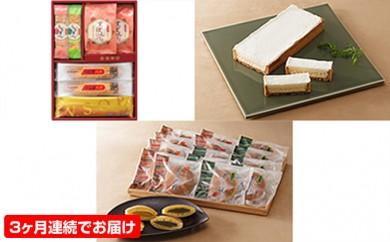 [№5786-1340]頒布会 浜松のお菓子コース 全3回