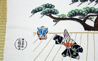 [№5786-1560]浜松注染そめ 名前入りさる年手拭い3枚セット