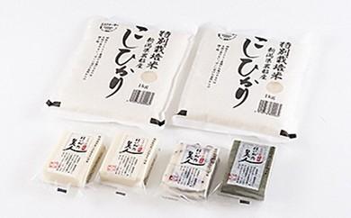 A116 特別栽培米岩船産コシヒカリ2kg・杵つき餅セット