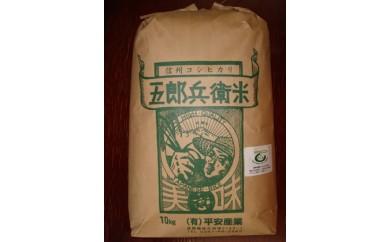 [№5865-0148]【平成29年度特別栽培米】五郎兵衛米 10kg