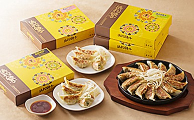 [№5786-1297]五味八珍 浜松餃子 3種計56個セット