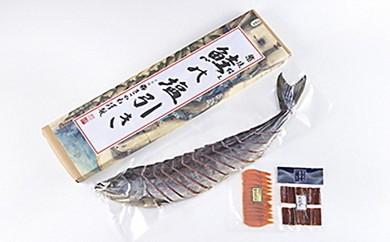 C108 村上 鮭ベストセレクト(塩引鮭・酒びたし・生ハム詰合せ)