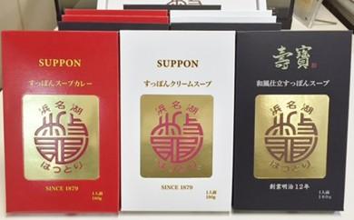 [№5786-1575]『壽寶』すっぽんスープ各種詰合せ
