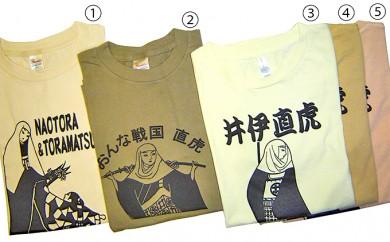 [№5786-1447]次郎法師・直虎ゆかりの草木染め 直虎Tシャツ(直虎&虎松)