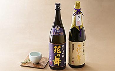 [№5786-1327]地酒花の舞 純米大吟醸セット