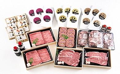 G101 村上牛食べくらべセット
