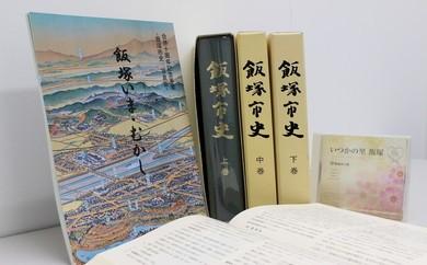 【B5-004】飯塚市史・飯塚市の歌「いつかの里 飯塚」CDセット【クレジット決済のみ】