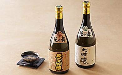 [№5786-1326]地酒花の舞 大吟醸セット B