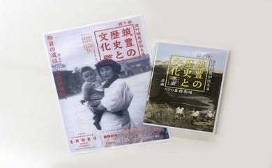 【A179】DVD[筑豊の歴史と文化」語り部 深町純亮