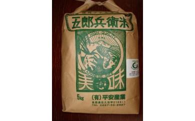 [№5865-0147]【特別栽培米】五郎兵衛米 5kg