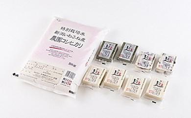 B117 特別栽培米岩船産コシヒカリ5kg・杵つき餅セット