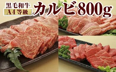 C3-2207/黒毛和牛焼肉用カルビ3種800g