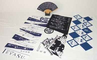 [№5786-1515]浜松城・家康くんてぬぐいと徳川家康公御遺訓扇子セット