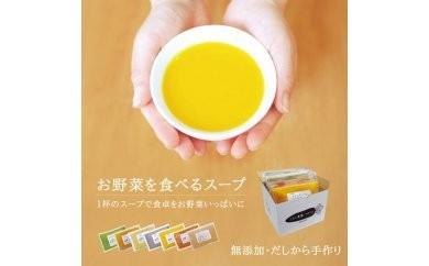 1142.ミモレ農園マルシェ お野菜を食べる冷凍スープ7袋セット