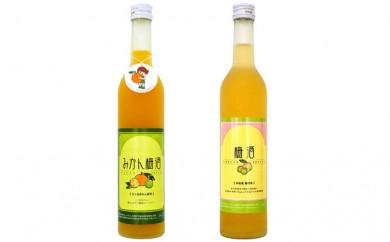 [№5786-1329]浜松酒造 みかん梅酒・梅酒飲みくらべ
