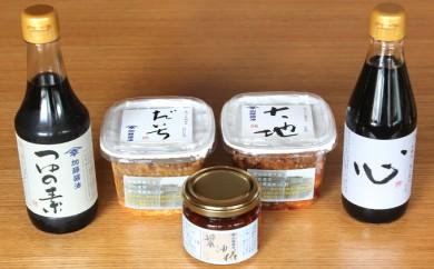 [№5786-1204]加藤醤油の手づくり逸品セット2
