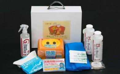 [№5786-1016]『家庭介助支援セット-60Plus』 天使の器シリーズ