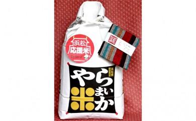 [№5786-1011]浜松応援米 やら米か&遠州綿紬ハンカチ
