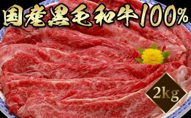 D-22.料理店の国産牛ロース  2kg