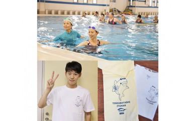 No.157 「スイミング教室成人クラス体験」利用券(48回分)&オリジナルTシャツ・ロングタオル