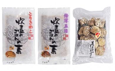 [№5786-1149]〈北遠椎茸〉花どんこしいたけと炊き込みごはんの素セット