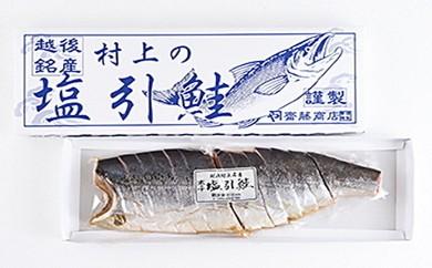 B109 塩引鮭半身(スライス)