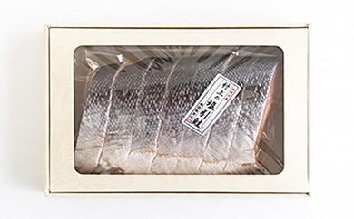 A110 塩引鮭切り身