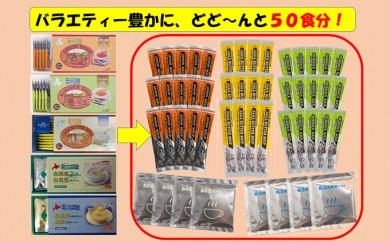 [№5742-0030]北海道スープ物語