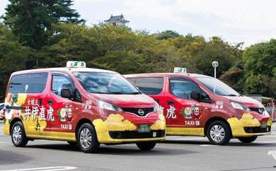 [№5786-1093]直虎観光タクシー 三方ヶ原コース(浜松駅発)