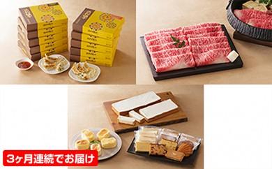 [№5786-1346]頒布会 浜松餃子・和牛・スウィーツコース 全3回