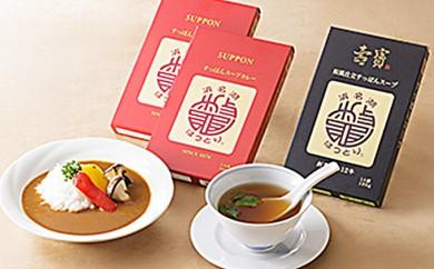 [№5786-1320]服部中村養鼈場 すっぽんスープ詰合せ