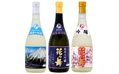 [№5786-1521]ふるさと吟醸酒3本セット
