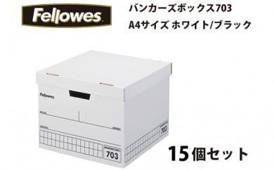 [№5809-1809]フェローズ バンカーズボックス 703 ホワイト/ブラック 15個セット