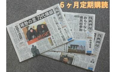 ふるさと茨城の情報が満載!! 茨城新聞【6ヶ月】定期購読