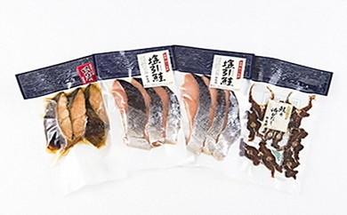 A111 塩引鮭・焼き漬け・酒びたしセット