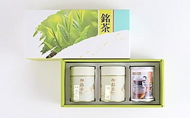 B131 村上茶(煎茶・紅茶)セットB
